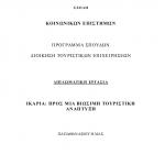 Παπαθανασίου-thesis