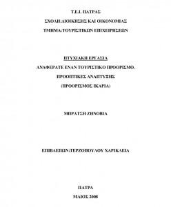 BratsiZinovia-thesis