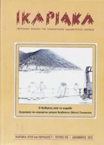 ikariaka_109_front