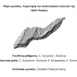 anaptixiakes-epiloges