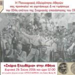 «Ικάρια Ελευθέρια» στην Αθήνα