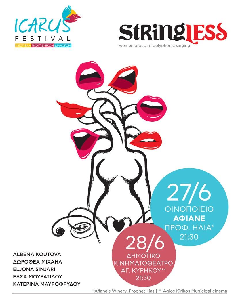 icarus festival 2016 ικαρια ikaria stringless