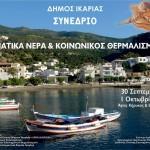 ΑΦΙΣΑ ΣΥΝΕΔΡΙΟΥ