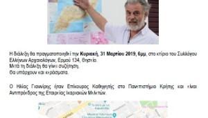 ΠΡΟΣΚΛΗΣΗ ΣΙΕΠ 31 Μαρτίου 2019 Σύλλογος Αρχαιολόγων-2